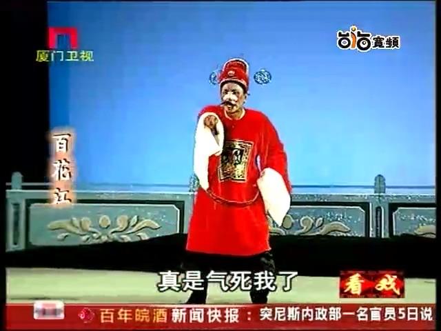 《百花江》第十一场 看戏 - 厦门卫视 00:06:29