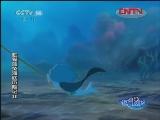 虹猫蓝兔海底历险记38 银河剧场 20111003
