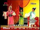 《百花江》第十二场 看戏 - 厦门卫视 00:13:12