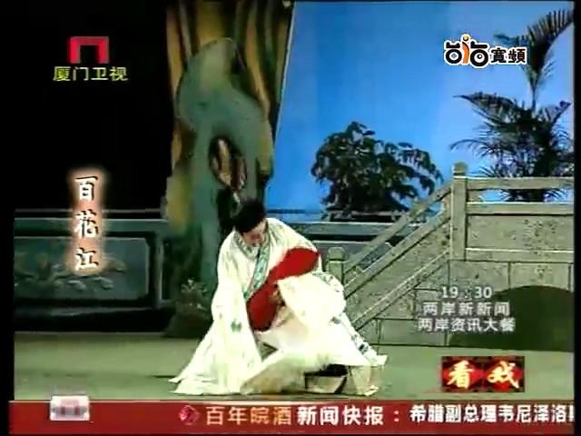 《百花江》第十场 看戏 - 厦门卫视 00:11:32