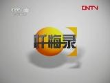 [忏悔录]痴心梦灭(20111009)