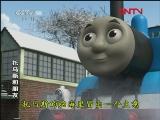 托马斯和朋友 托马斯小火车  20111010-高清全集