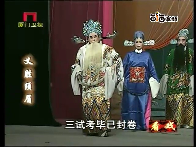 《义胜须眉》第八场 看戏 - 厦门卫视 00:14:05