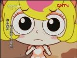 开心宝贝之开心超人大作战 疯狂的彩票 动画大巴4号 20111024