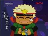 开心宝贝之开心超人大作战 灯泡奋斗史 动画大巴4号 20111025