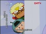 开心宝贝之开心超人大作战 让箱子开 动画大巴4号 20111026