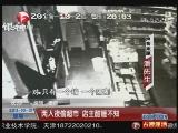 <a href=http://news.cntv.cn/society/20111031/101748.shtml target=_blank>[超级新闻场]长沙:两人夜偷超市 店主酣睡不知</a>