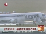 <a href=http://news.cntv.cn/world/20111102/104950.shtml target=_blank>[看东方]波兰航空公司一架客机成功迫降华沙机场</a>