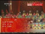 京剧《空城计》选段 王小婵   -京剧节开幕式 戏曲频道特别节目