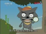 喜羊羊与灰太狼之给快乐加油 第1集 苹果树下的奇遇 20111107