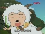 喜羊羊与灰太狼之给快乐加油 第10集 告别狼堡 20111111