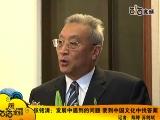 张铭清:发展中遇到的问题 要到中国文化中寻找答案