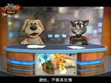 汤姆猫与笨狗搞怪新闻联播调侃《魔域》