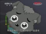 喜羊羊与灰太狼之给快乐加油 第30集 入学危机 20111117