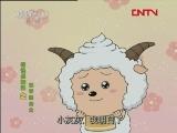 喜羊羊与灰太狼之给快乐加油 第46集 谁不想长大 20111123