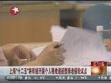 "<a href=http://news.cntv.cn/china/20111125/103377.shtml target=_blank>[看东方]上海""十二五""将积极开展个人税收递延型养老保险试点</a>"