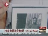 """<a href=http://news.cntv.cn/society/20111125/103617.shtml target=_blank>[看东方]""""犹太女孩""""千里寻找60多年前的""""上海爷叔""""</a>"""