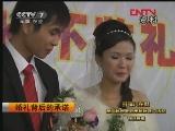 《致富经》 20111214 婚礼背后的承诺
