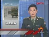 [视频]驻寒区部队全面展开冬季适应性训练