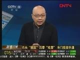[第一时间]读报(20111227)