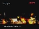 寻宝别动队 第二集 20130126