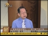 《石评大财经》 20111229
