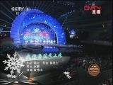 歌曲:《我像雪花天上来》 演唱:殷秀梅  2012元旦晚会