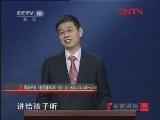 《百家讲坛》 20120104 郦波评说《曾国藩家训》下部(四)合众人之私 以成一人之公