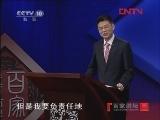 《百家讲坛》 20120107 郦波评说《曾国藩家训》下部(七) 刚的智慧