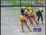 <a href=http://sports.cntv.cn/20120108/113617.shtml target=_blank>[完整赛事]冬运会短道速滑甲组女子组1500米决赛</a>