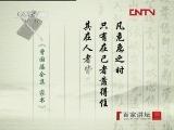 《百家讲坛》 20120108 郦波评说《曾国藩家训》下部(八)内断于心 自为主持