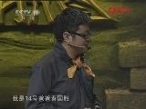 《考古拼图》 20120111 玉碎千年