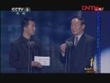 《2011CCTV体坛风云人物颁奖盛典》 20120115 (3)