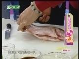 《美味人生》 20120121 新年吉祥菜——清蒸鲈鱼