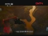 [第10放映室] 华语新力量之电影特效(20120121)