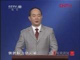 《百家讲坛》 20120129 千年一笔谈(三)沧海桑田