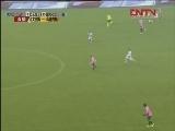 <a href=http://sports.cntv.cn/20120129/102209.shtml target=_blank>[意甲]第20轮:尤文图斯VS乌迪内斯 下半场</a>