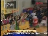 <a href=http://sports.cntv.cn/20120130/107992.shtml target=_blank>[CBA]拉米扎纳醍醐灌顶领衔第27轮五佳球</a>