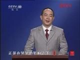《百家讲坛》 20120201 千年一笔谈(六)军史留名