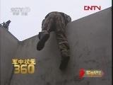 《军事纪实》 20120202 军中状元360-2012季⑥越障飞人