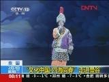 """""""文化中国·四海同春""""走进曼谷"""