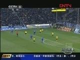 [德甲]第21轮:多特蒙德1-0勒沃库森 比赛集锦
