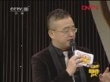 《梨园闯关我挂帅》 20120217