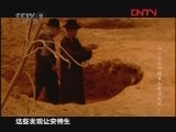 二十世纪中国重大考古发现 第一集 仰韶文化遗址 [发现之路]
