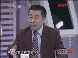 [读书] 《苦难辉煌》(上) 20120227