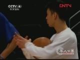 《华人世界》 20120304 一鸣惊人林书豪