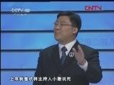 [庭审现场]庭审现场特别节目·巅峰对决(20120310)