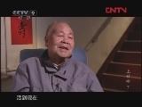上甘岭-最长的43天 第七集 异国英雄塚 [发现之路]