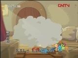 摩尔庄园8  我是队长 动画大放映-国产优秀动画片 201203013