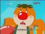 摩尔庄园11  螳螂危机 动画大放映-国产优秀动画片 201203014